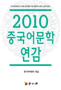 2010 중국어문학연감