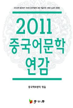 2011 중국어문학연감
