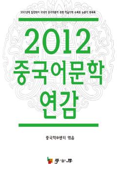 2012 중국어문학연감