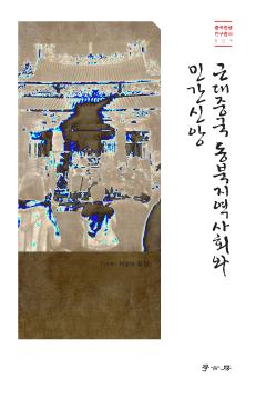 근대중국 동북지역사회와 민간신앙