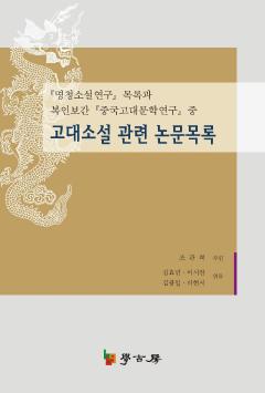 고대소설 관련 논문목록 ( 명청소설 연구 목록과 복인보간 중국고대문학연구 중)