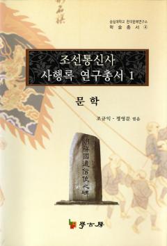 조선통신사 사행록 연구총서. 1