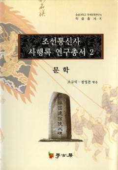조선통신사 사행록 연구총서. 2