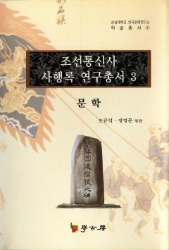 조선통신사 사행록 연구총서. 3