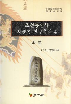 조선통신사 사행록 연구총서. 4