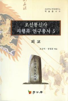 조선통신사 사행록 연구총서. 5