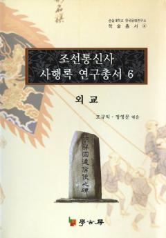 조선통신사 사행록 연구총서. 6
