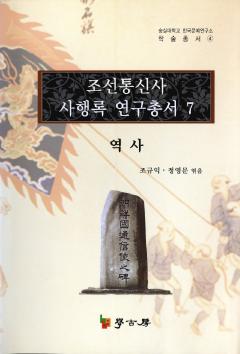 조선통신사 사행록 연구총서. 7