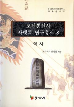 조선통신사 사행록 연구총서. 8