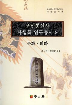 조선통신사 사행록 연구총서. 9