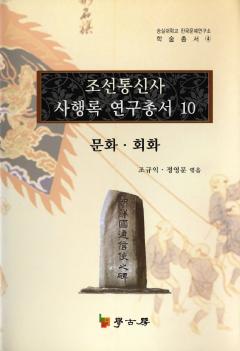 조선통신사 사행록 연구총서. 10