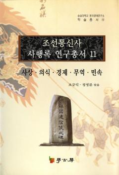 조선통신사 사행록 연구총서. 11