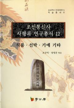 조선통신사 사행록 연구총서. 12