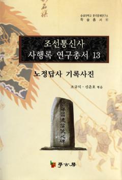 조선통신사 사행록 연구총서. 13