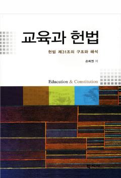 교육과 헌법