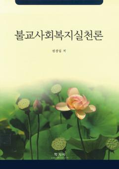 불교사회복지실천론