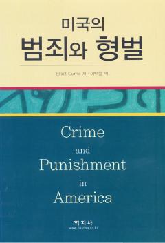 미국의 범죄와 형벌