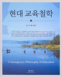 현대교육철학