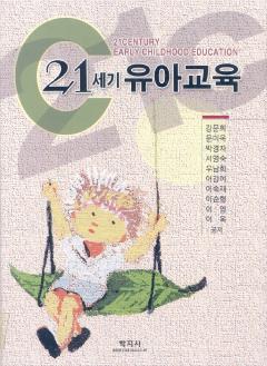 21세기 유아교육