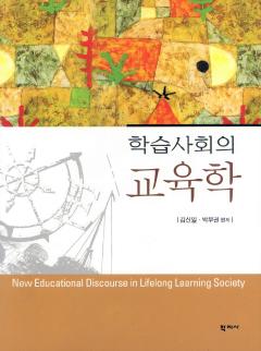 학습사회의 교육학