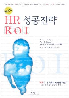 혁신적 HR 성공전략 ROI