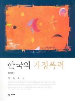 한국의 가정폭력