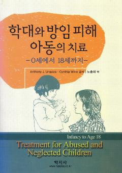 학대와 방임 피해 아동의 치료