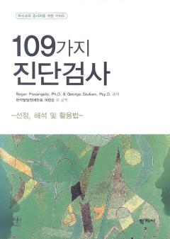 109가지 진단검사