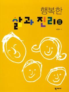 행복한 삶과 진리 II