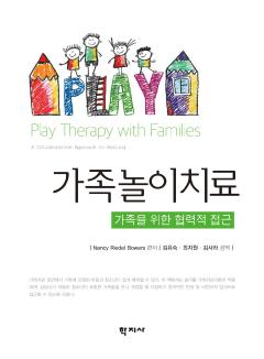 가족놀이치료_가족을 위한 협력적 접근
