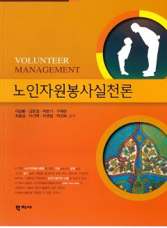 노인자원봉사실천론