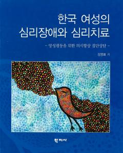 한국여성의 심리장애와 심리치료