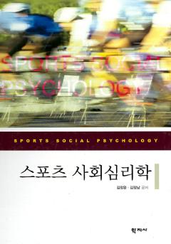 스포츠 사회심리학