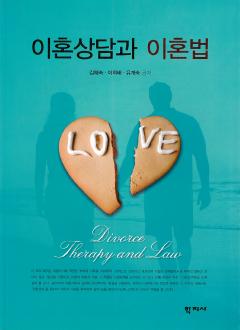 이혼상담과 이혼법