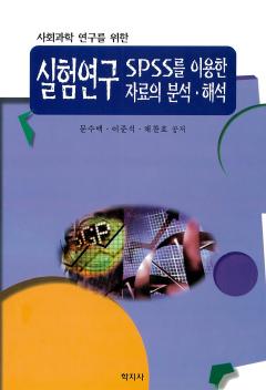 실험연구 SPSS를 이용한 자료의 분석.해석