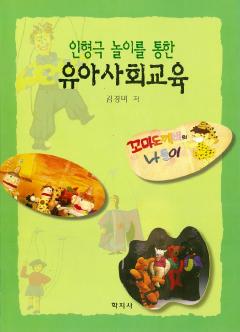 유아사회교육(인형극놀이를 통한)