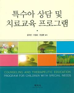 특수아 상담 및 치료교육 프로그램