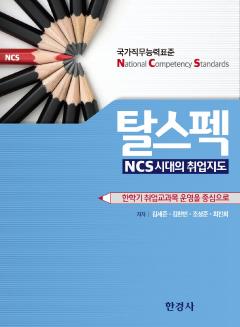 탈스펙, NCS 시대의 취업 지도