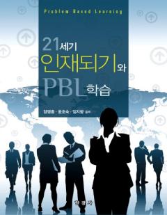21세기 인재되기와 PBL 학습