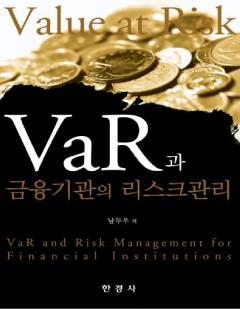 VaR과 금융기관의 리스크관리
