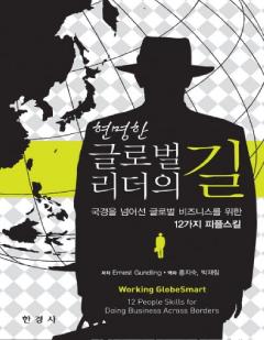 현명한 글로벌 리더의 길