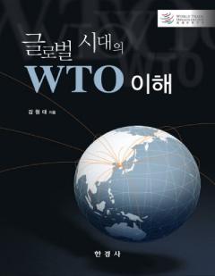 글로벌 시대의 WTO 이해