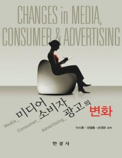 미디어, 소비자, 광고의 변화