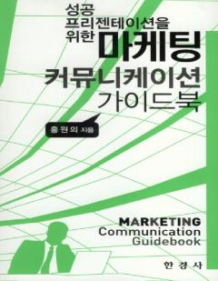마케팅 커뮤니케이션 가이드북