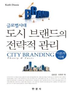 도시 브랜드의 전략적 관리