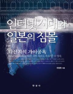 인터넷 시대와 일본의 침몰