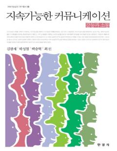 지속가능한 커뮤니케이션: 갈등과 소통