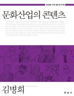 문화산업의 콘텐츠 (창의성을 키우는 통섭 광고학 5)