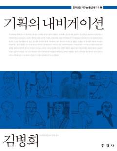 기획의 내비게이션 (창의성을 키우는 통섭 광고학 4)