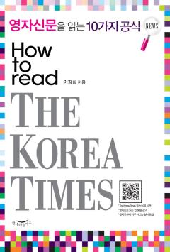 영자신문을 읽는 10가지 공식 HOW TO READ THE KOREA TIMES